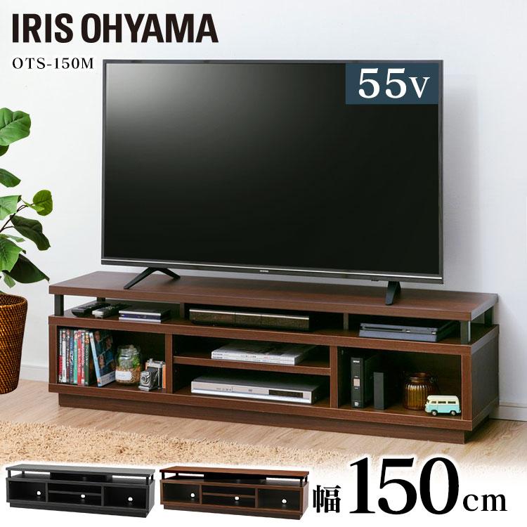 オープンテレビ台 ミドルタイプ W1500 OTS-150M ダークウォールナット ブラック送料無料 TV台 棚 ローボード 黒 茶色 収納 リビング アイリスオーヤマ