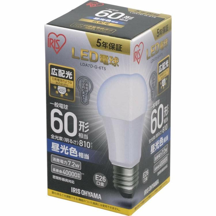 LED電球 E26 広配光タイプ 60W形相当 LDA7N-G-6T52P・LDA8L-G-6T52P 昼白色相当・電球色相当 10個セット アイリスオーヤマ
