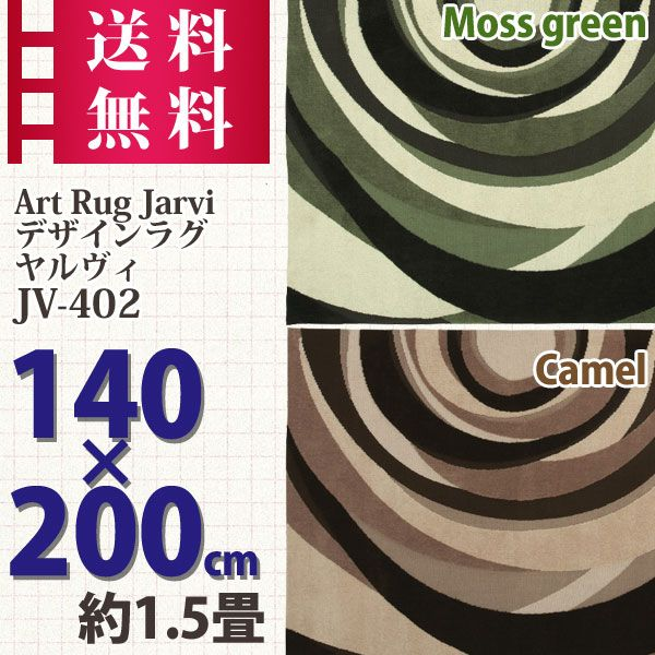 【送料無料】【TD】【スミノエ】【140×200cm 約1.5畳】Art Rug Jarvi デザインラグ ヤルヴィ JV-402モスグリーン・キャメルホットカーペット・床暖対応【カーペット 絨毯 マット 敷物】13254