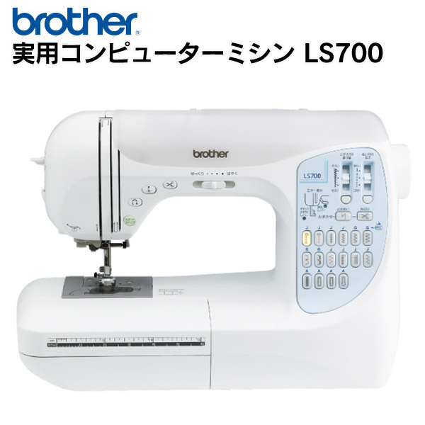【送料無料】ブラザー〔brother〕 実用コンピューターミシン LS700 【K】【TC】17372