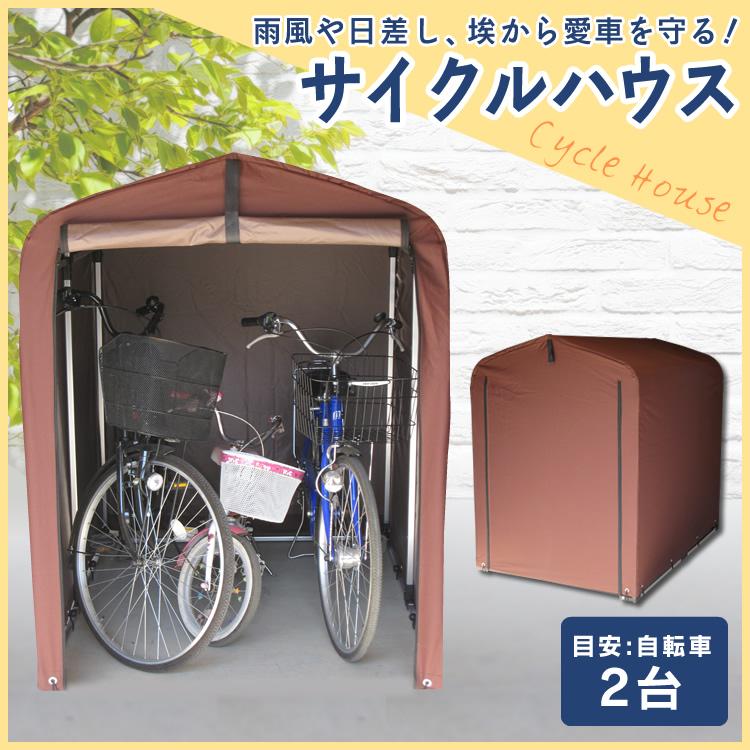【300円クーポン有】サイクルハウス 2台用 ダークブラウン ACI-2.5SBR送料無料 自転車置場 駐輪場 サイクルポート バイク ガレージ 【D】