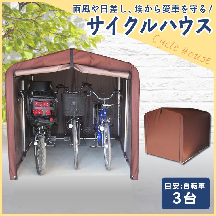 【300円クーポン有】サイクルハウス 3台用 ダークブラウン ACI-3SBR送料無料 自転車置場 駐輪場 サイクルポート バイク ガレージ 【D】