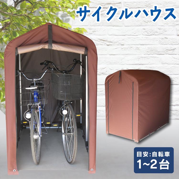 ◆P5倍 9/11 1:59迄◆ サイクルハウス 1~2台用 ダークブラウン ACI-2SBR自転車置き場 屋根 サイクルハウス 駐輪場 サイクルポート バイク ガレージ 【D】