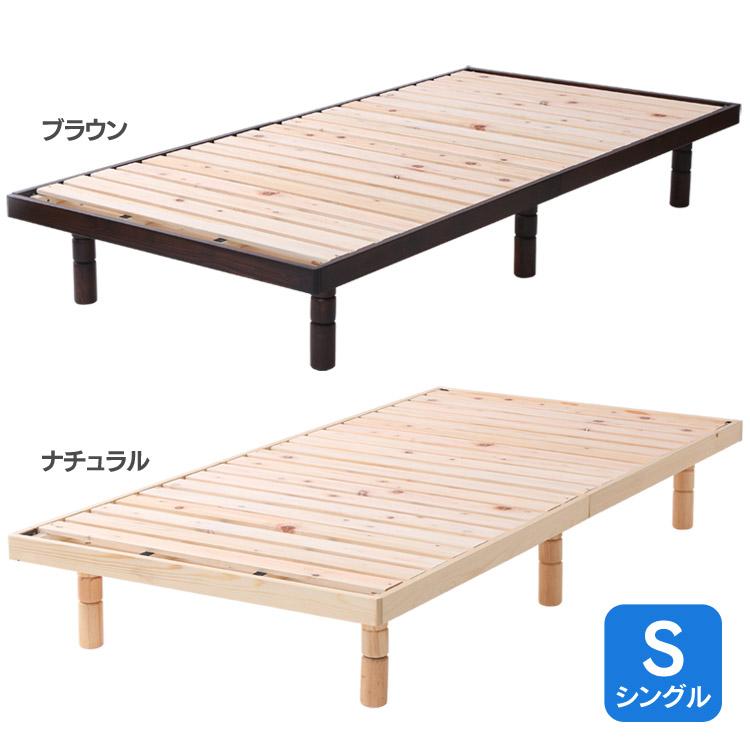 4段階高さ調整すのこベッド / S SB-4S送料無料 スノコベッド シングル 天然木パイン材 ローベッド 高さ4段階 高さ調整 高さ調節 木製 シンプル ブラウン ナチュラル【D】