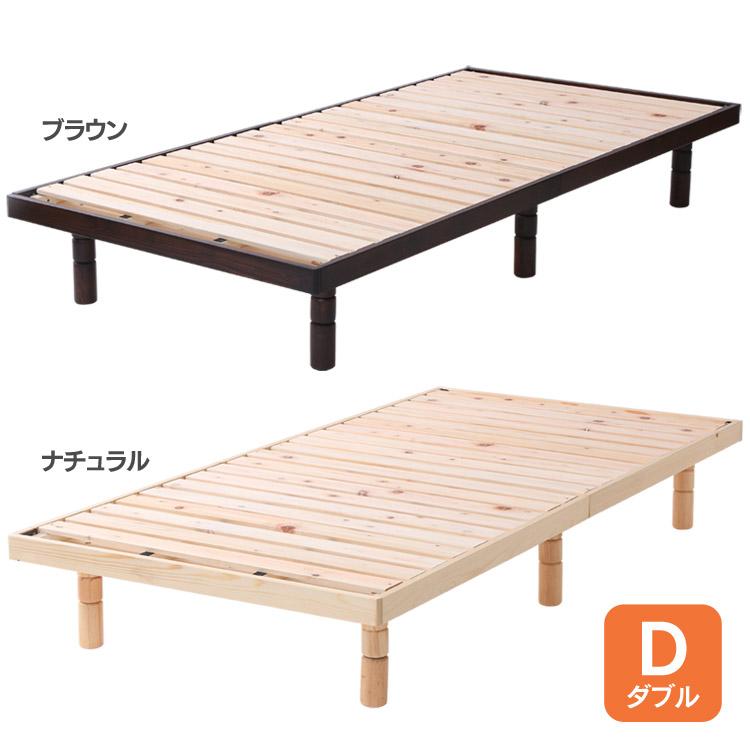 4段階高さ調整すのこベッド / D SB-4D送料無料 スノコベッド ダブル 天然木パイン材 ローベッド 高さ4段階 高さ調整 高さ調節 木製 シンプル ブラウン ナチュラル【D】