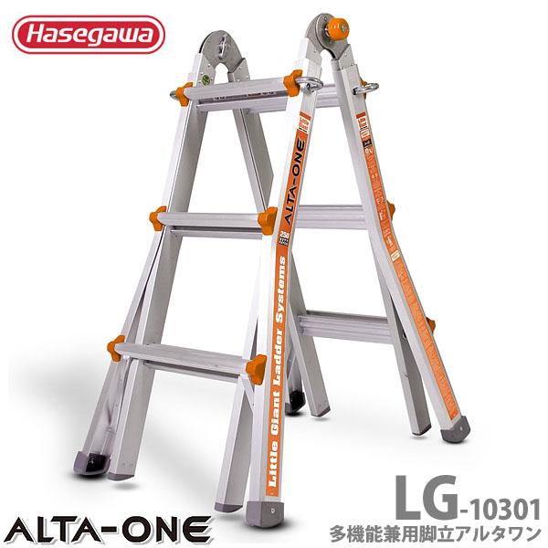 【送料無料】アルタワン LG-10301 オレンジ 長谷川工業【D】10566