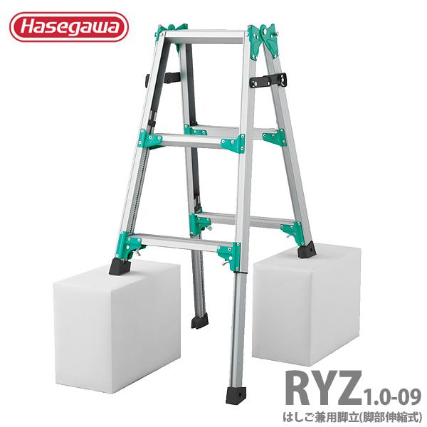 【送料無料】脚部伸縮式脚立 RYZ1.0-09 グリーン 長谷川工業【D】12095