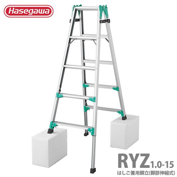 名作 【送料無料】脚部伸縮式脚立 RYZ1.0-15 RYZ1.0-15 グリーン 長谷川工業 グリーン【D】, 遊太郎:13aa469b --- jf-belver.pt