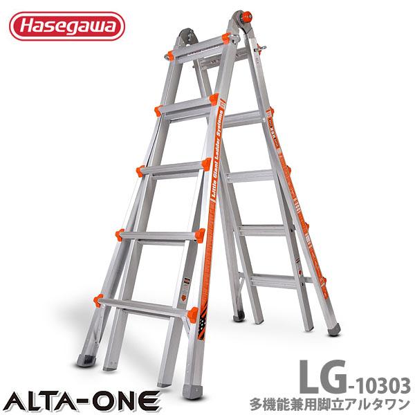 【送料無料】アルタワン LG-10303 オレンジ 長谷川工業【D】12101