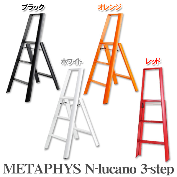 METAPHYS 踏み台/N-lucano 3-step(ブラック・オレンジ・ホワイト・レッド)4901923・4901924・4901925・4901926【ID】【D】[脚立 ステップ キッズ コンパクト 台座]892