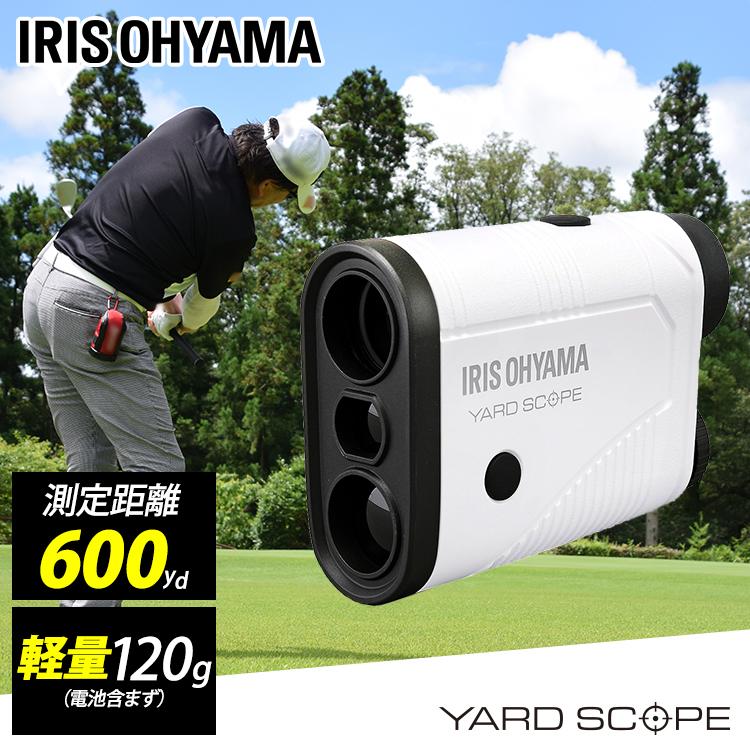 ヤードスコープ YS20-L ホワイト送料無料 飛距離表示モード ピンサーチモード Fogモード 測定モード Fog 測定 定価 ゴルフ ピンサーチ 飛距離表示 購入 アイリスオーヤマ ゴルフ用品