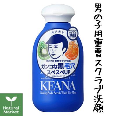 ランキング 酵素洗顔