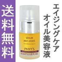 【サンプル付】フィッツ化粧品 PHYT'S アンティリドセラム (エイジングケア オイル美容液)15mL【送料無料】