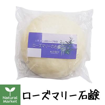 送料無料新品 山澤清 大注目 ローズマリーの石鹸 ローズマリー石鹸 ハーブ研究所 約70g