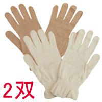 フォロイング FOLLOWING ハンドクリーム後のおやすみ手袋としてもおすすめ UV手袋 贈り物 日焼け止め手袋 フリーサイズ エステ手袋 往復送料無料 オーガニックコットン 2双セット 色選択可
