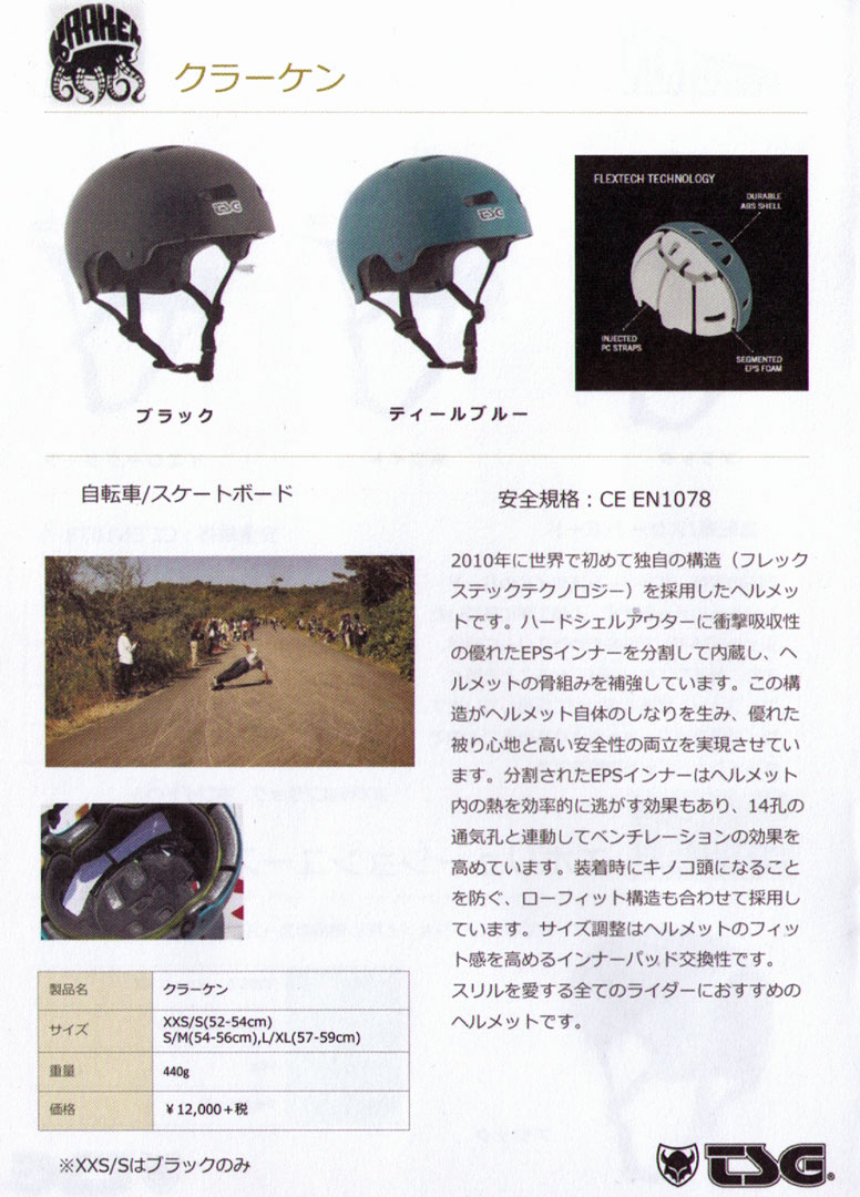 TSG HELMET [ KRAKENON @9180] クラーケン ヘルメット 【 スケートボード 用】【正規代理店商品】