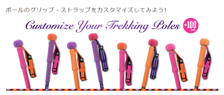 sinano Trekking poles [ On Anise Grip strap Color customization @19440] シナノ トレッキング ポール カスタマイズ(2本1組)