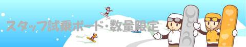 数量限定スタッフ試乗ボード LIBTECH SNOWBOARDS [ JAMIE LYNN PHOENIX DAGMAR @90720] リブテック スノーボード 【正規代理店商品】【