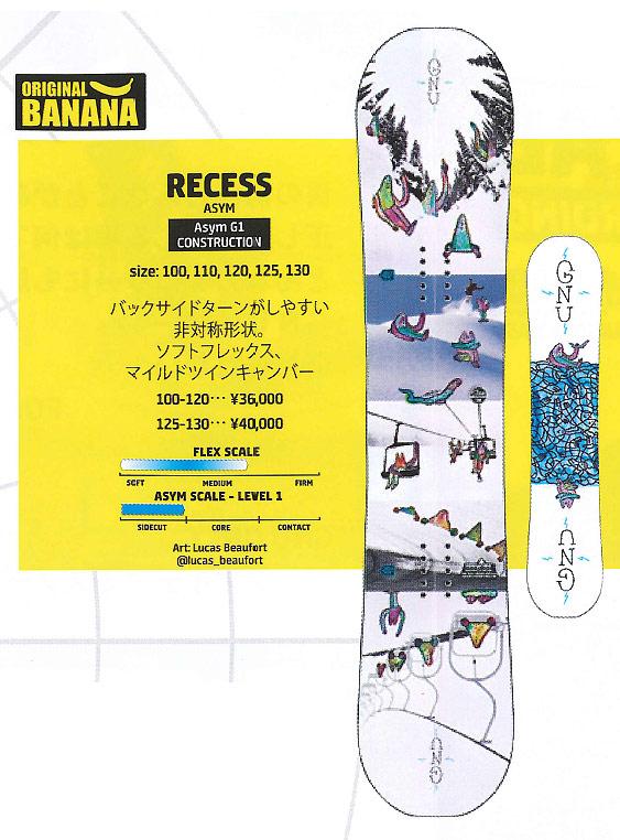 GNU [ RECESS 125~130cm @43200] グヌー スノーボード 【正規代理店商品】【送料無料】