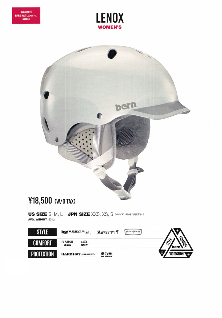 最上の品質な bern ) ( バーン ) WINTER ヘルメット [ bern LENOX WINTER HELMET @19980] ウインターライン【正規代理店商品】, イエシマチョウ:4b46c2e1 --- phcontabil.com.br