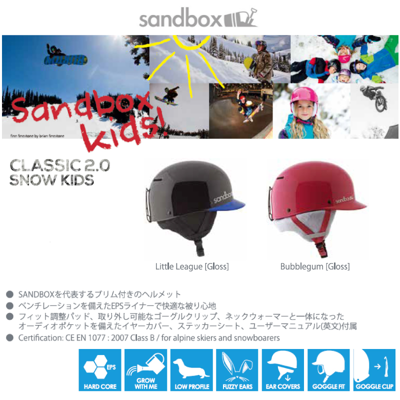 Locomo: SANDBOX HELMET [CLASSIC SNOW KIDS ASIAN FIT
