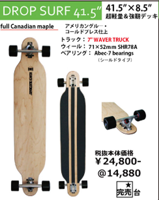 HEAVEN SKATE BOARDS [ SPIN WAVE 44 or PETER RIDE 46 or DROP SURF 41.5 @24800] ロングスケートボード ヘブン