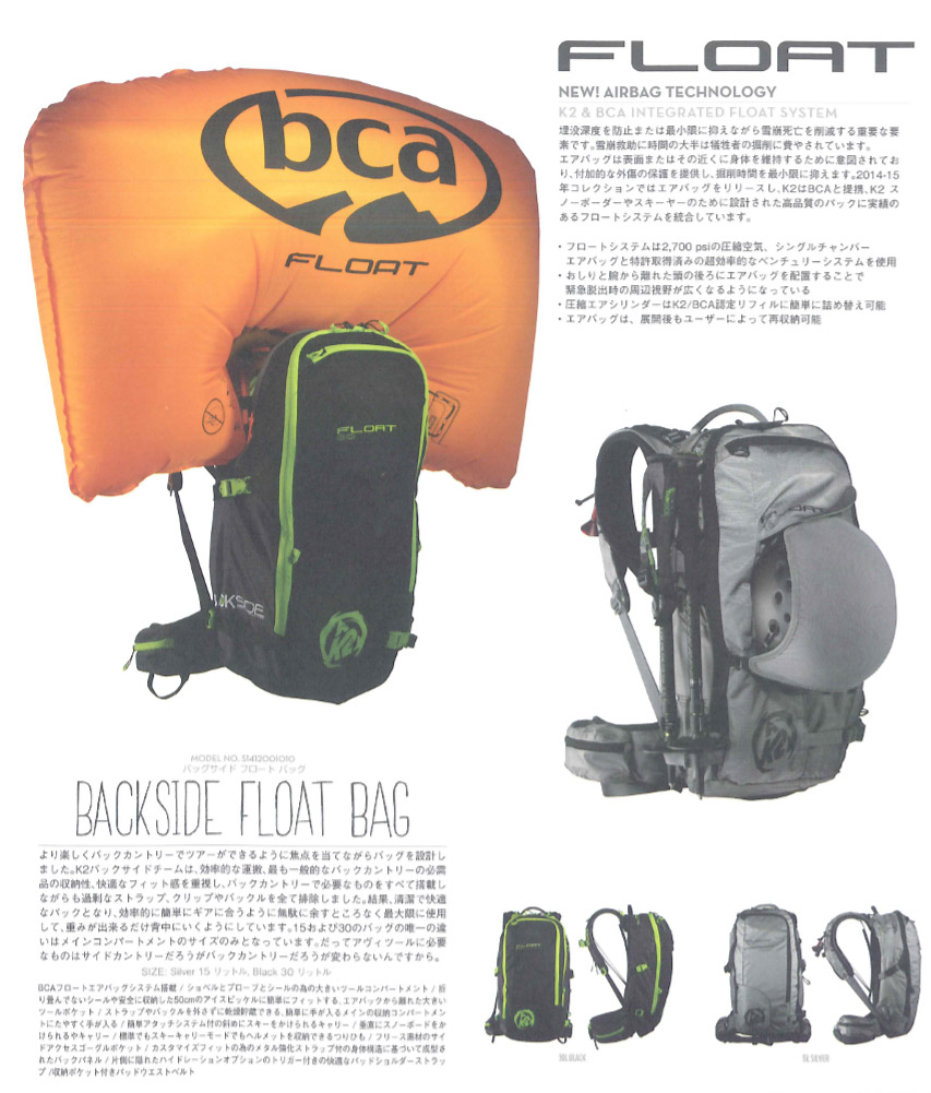 【在庫限最終特価】 K2 SNOWBOARDING BACKSIDE ACC [ BACKSIDE FLOAT 15 + CYLINDER @111240] 【正規代理店商品】