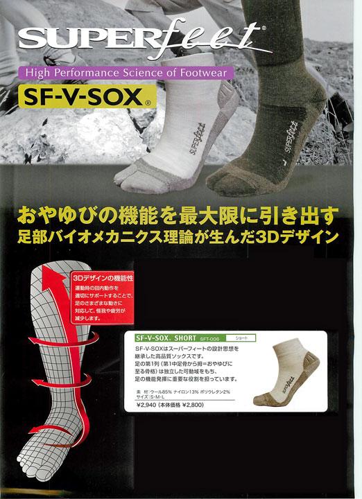 SUPER feet [ SF-V-SOX SHORT 2足組送料無料 ] スーパーフィート Vソックス【smtb-f】