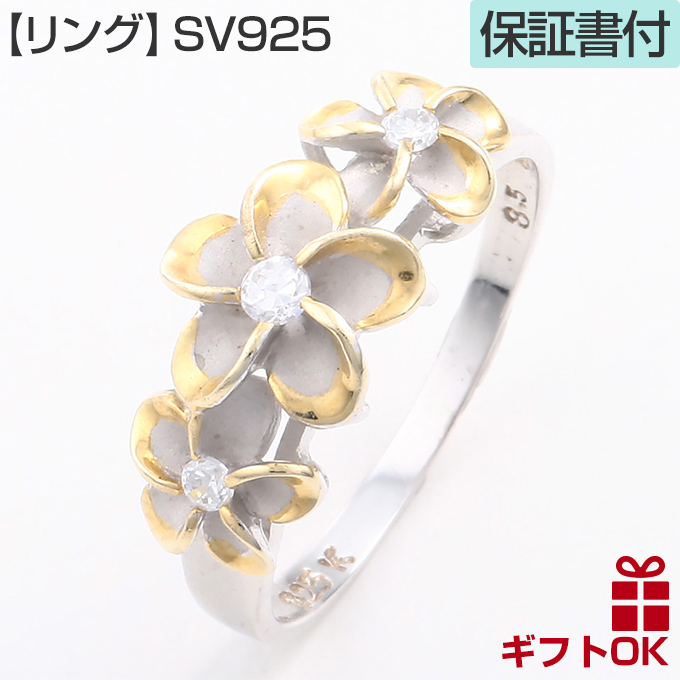 Three-wheeled plumeria Silver & Gold Hawaiian jewelry ring KR104 pinky ring to even ♪ Gifts Gift Falange ring have