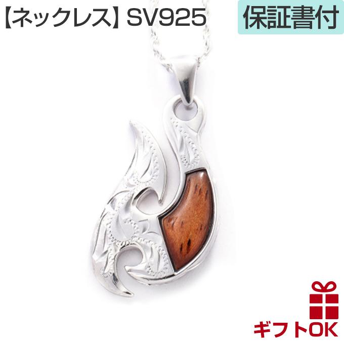Lサイズ コアウッド ハワイアンジュエリー フィッシュフック ハワイアンジュエリーペンダントトップ PT594 ロジウム加工 釣り針(チェーンセットも選べます) ネックレス  ネックレス 人気 ギフトHawaiian jewelry