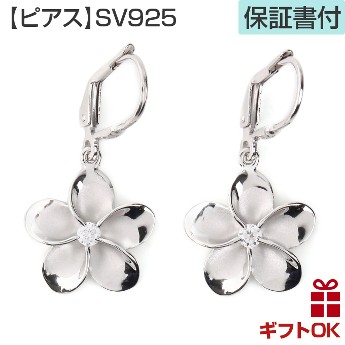 Plumeria Hawaiian jewelry earrings clear CZ KP180 RH working Silver 925 silver925 chracuviczirconia Gifts Gift points digestive makanilea
