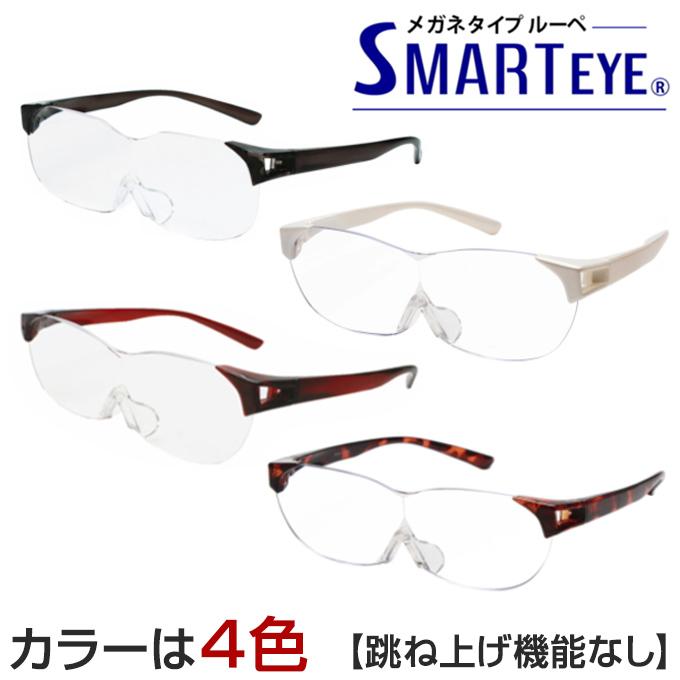 枠無しレンズで見やすい 眼鏡の上から装着可能 ブルーライト UVカット 卒業祝 入学祝 入社祝 クーポン配布中 拡大鏡 配送員設置送料無料 ルーペ メガネ おしゃれ スマートアイ SMARTEYE 眼鏡 男女兼用 鏡 おすすめ SE-002 拡大 ブルーライトカット プレゼント 人気 メガネ型ルーペ SE-001 チャーム 4色 ギフト 希望者のみラッピング無料 敬老の日