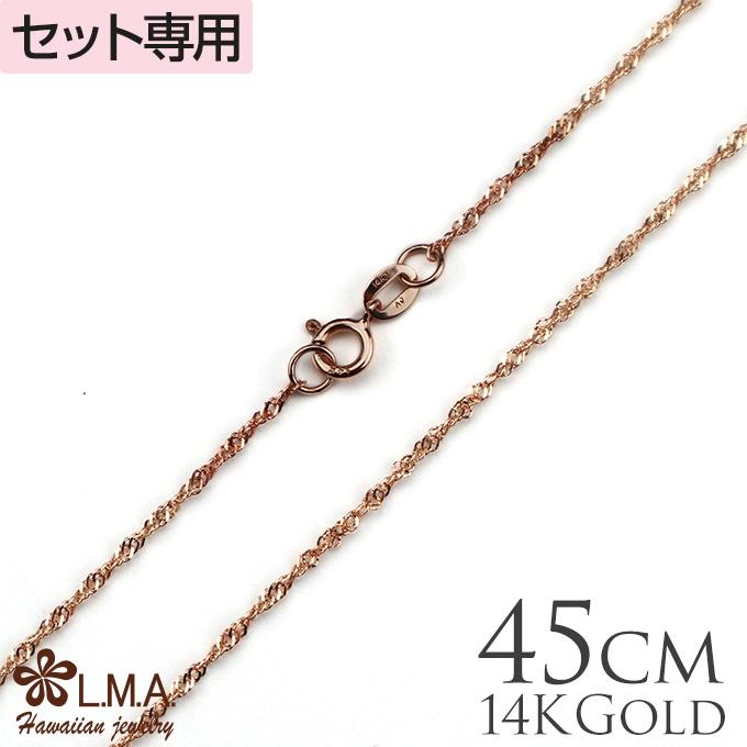 単品購入不可 【セット購入専用】14Kピンクゴールドシンガポールチェーン45cmx1mm