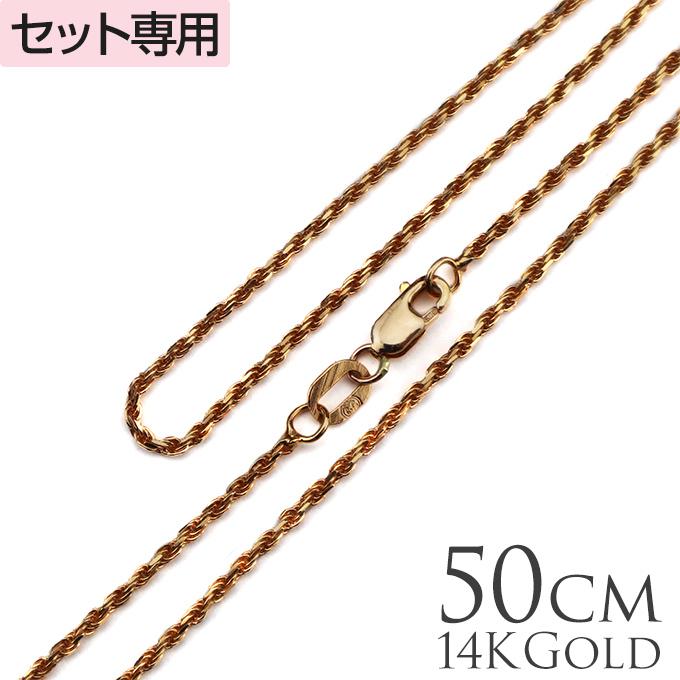 【セット購入専用】14Kピンクゴールドロープチェーン50cmx1.5mm