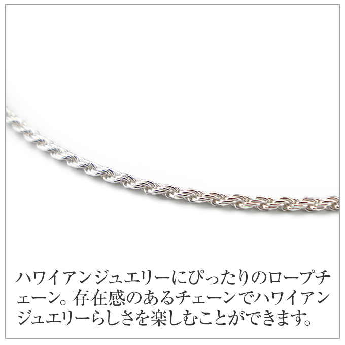 【セット購入専用】シルバーロープチェーン45cmx1.5mm
