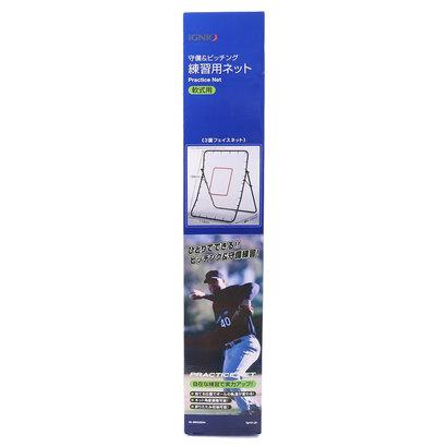 【大型商品170】イグニオ IGNIO ユニセックス 野球 防球ネット IG-8BG0054
