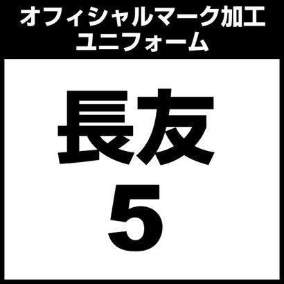 勝色アーマーパック アディダス adidas サッカー 日本代表ホームレプリカユニフォーム(5番 長友佑都)