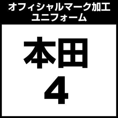 勝色アーマーパック アディダス adidas サッカー 日本代表ホームレプリカユニフォーム(4番 本田圭佑)