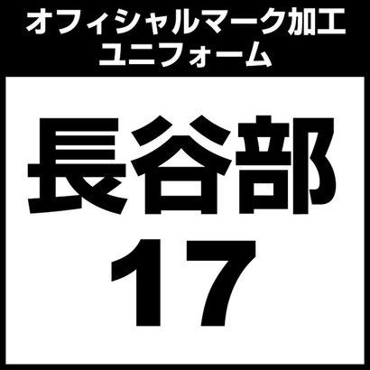 勝色アーマーパック アディダス adidas サッカー 日本代表ホームレプリカユニフォーム(17番 長谷部誠)