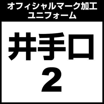 勝色アーマーパック アディダス adidas サッカー 日本代表ホームレプリカユニフォーム(2番 井手口陽介)