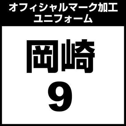 勝色アーマーパック アディダス adidas サッカー 日本代表ホームレプリカユニフォーム(9番 岡崎真司)