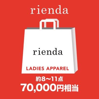 リエンダ rienda 【2020年福袋】【返品不可商品】 (マルチ1)