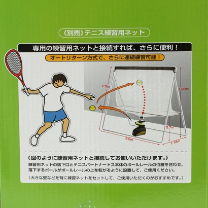 PB-2TG0024 part of Japan Japana tennis exercise machine