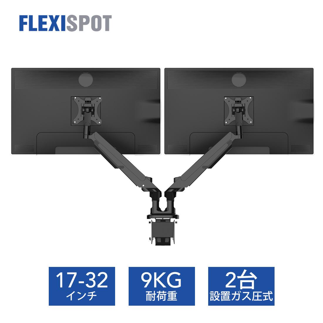Flexispot モニターアーム デュアルモニターアーム ディスプレイアーム 2画面 大型モニター向け ガス圧式 液晶モニターアーム ガススプリング式 360°回転17-32インチ 2-9kg対応 狭い天板向け F8LD