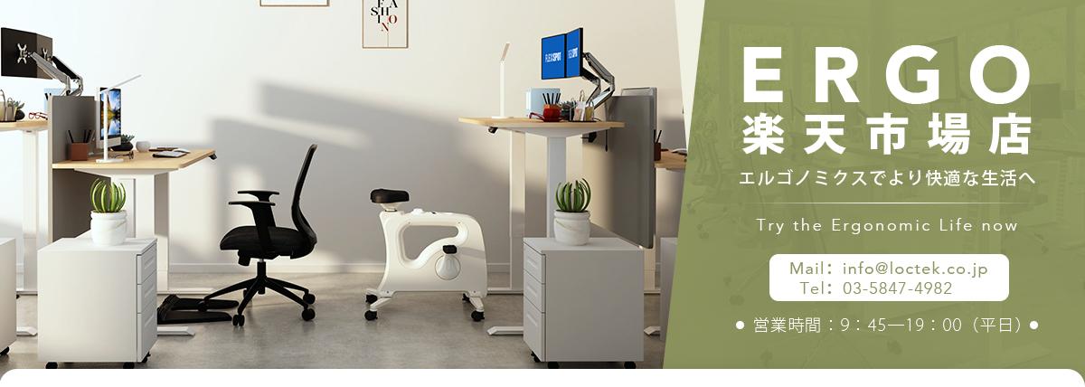 ERGO楽天市場店:Loctekは世界各国でホーム・オフィス家具を取り扱うブランドです