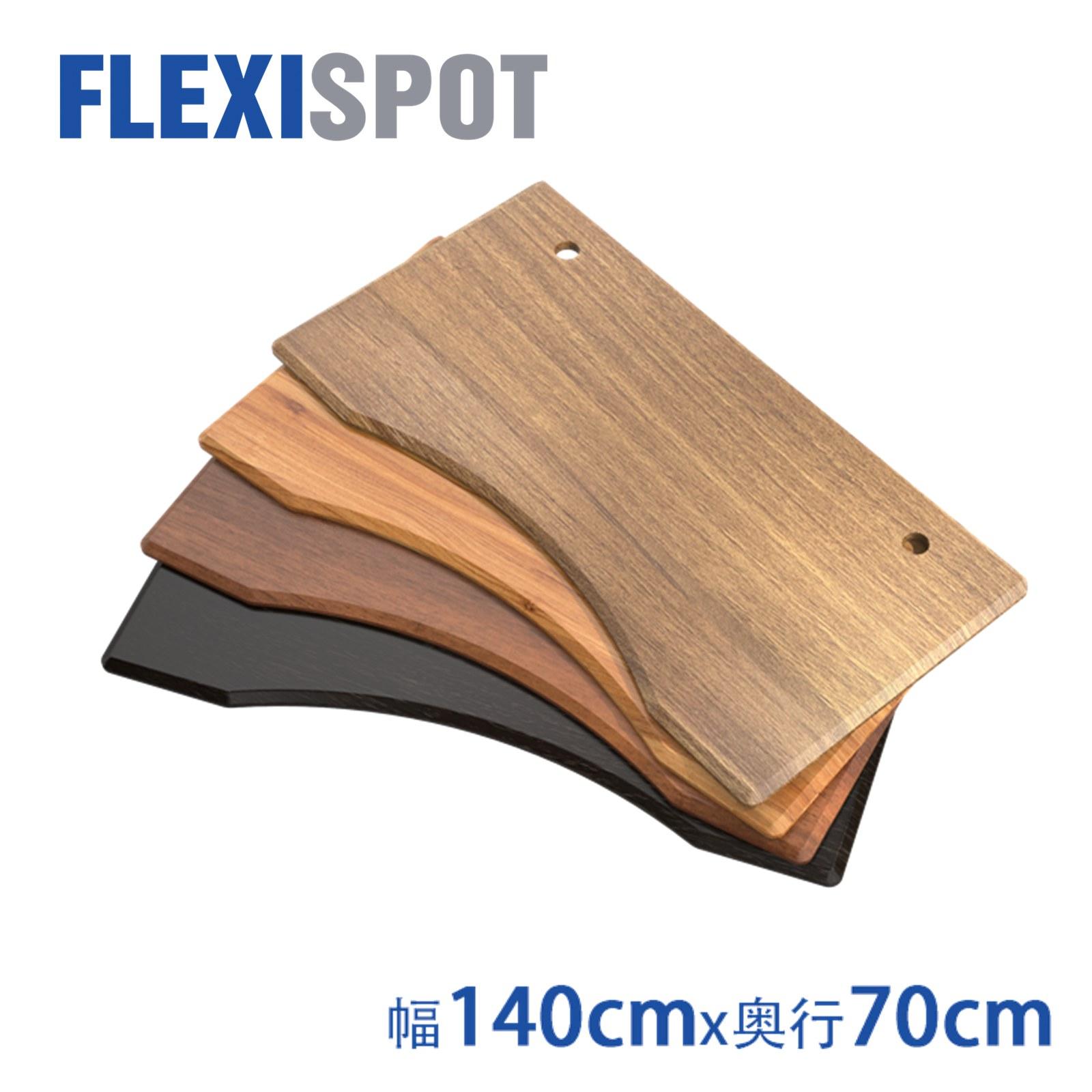 エルゴノミクスカーブ型天板 パソコンデスク用140 70cm 新入荷 流行 天板 カーブ型天板 Flexispot エルゴノミクス スタンディングデスク用 DIY天板 天板のみ オフィスデスク 超安い 幅140 フレキシスポット パソコンデスク用 在宅ワーク テーブル 奥行70