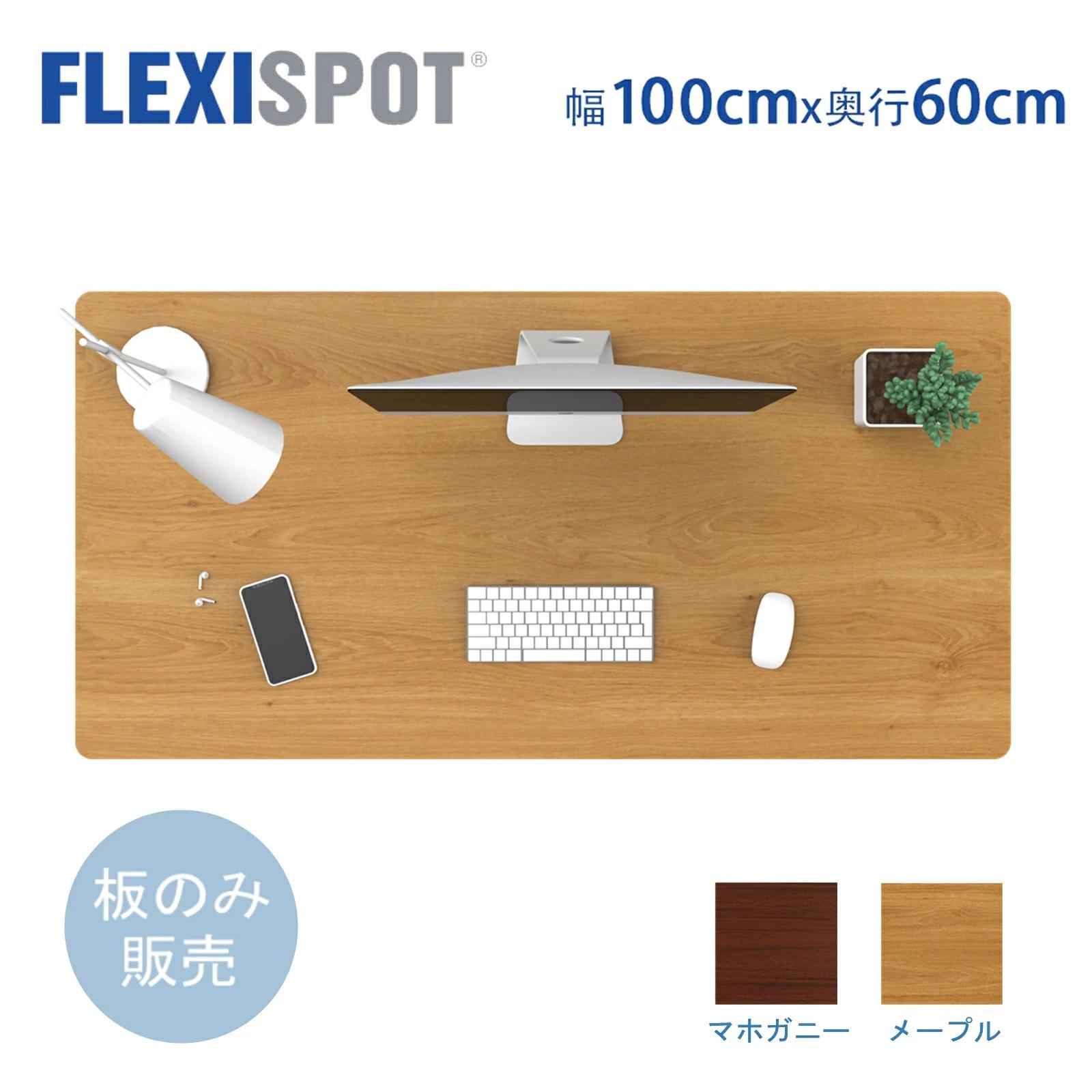 テーブルパソコンデスクDIY天板100 60cm 天板 スタンディングデスク用 パソコンデスク用 Flexispot テーブル フレキシスポット DIY天板 EG1 最新号掲載アイテム 木目 H1シリーズ対応のみ 電動昇降デスク用 幅100 奥行60 EF1 買取 天板のみ