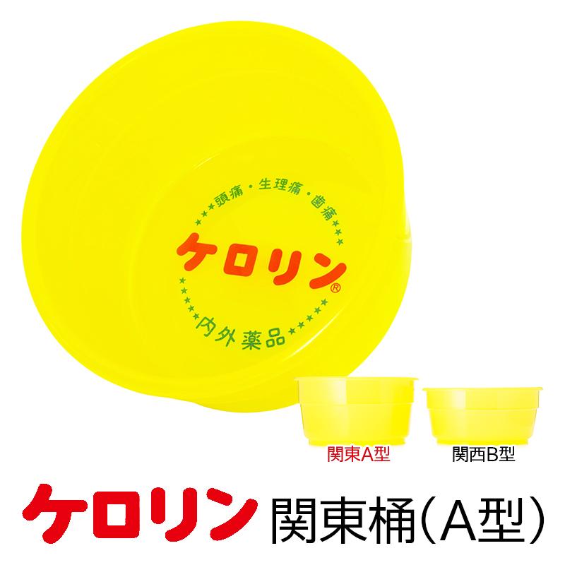 たっぷりお湯をくめる関東深型タイプのケロリン湯桶銭湯 昭和 レトロ 雑貨 セール価格 景品 記念品 ギフト 70%OFFアウトレット 贈り物 おもしろ
