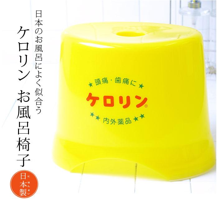 ケロリン風呂椅子/日本製