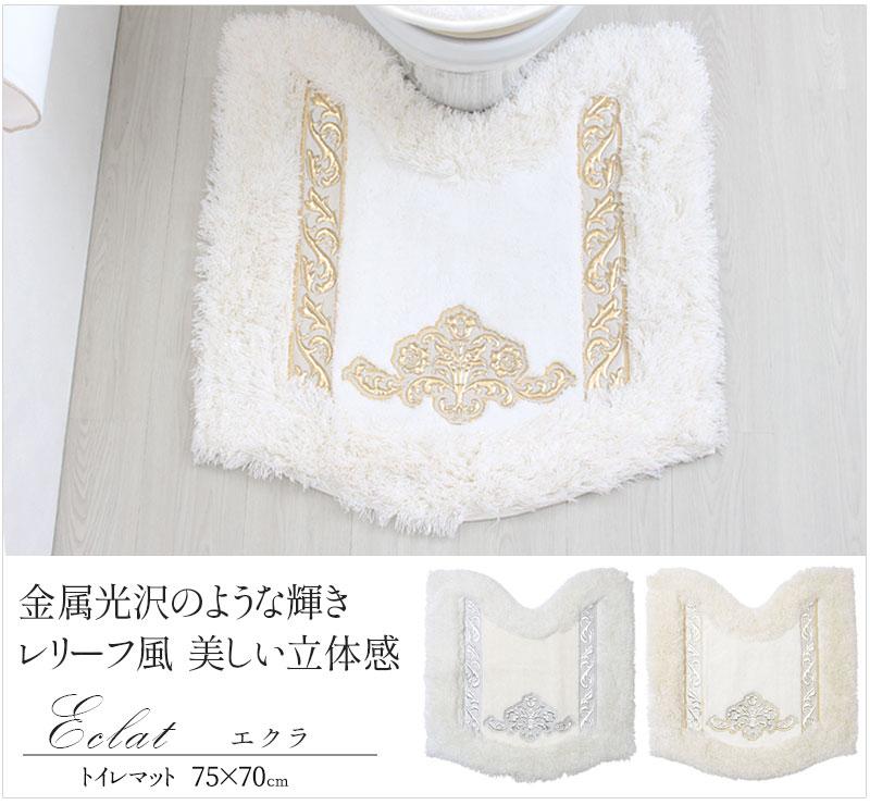 トイレマット 日本製 高級 エクラトイレマット ゴールド シルバーおしゃれ モダン ブランド 洗える 引っ越し祝い 結婚祝い